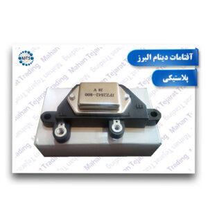 Aftamat Alborz Alternator Plastic