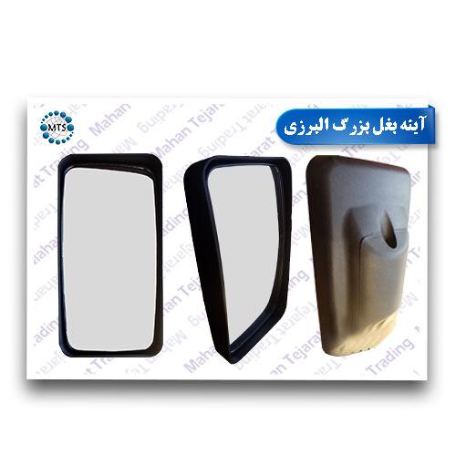 آینه بغل بزرگ البرزی
