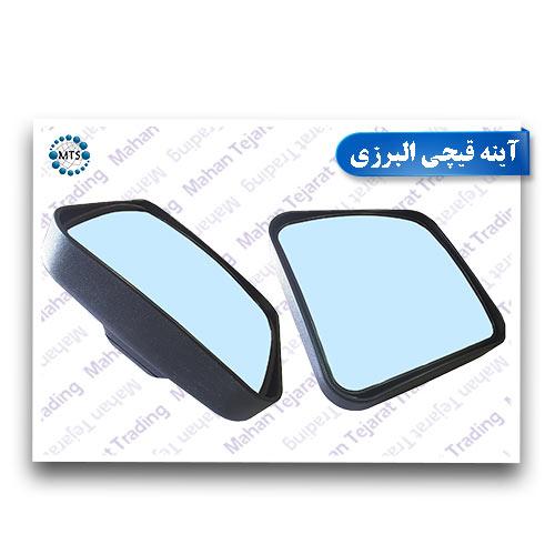 آینه قیچی البرزی