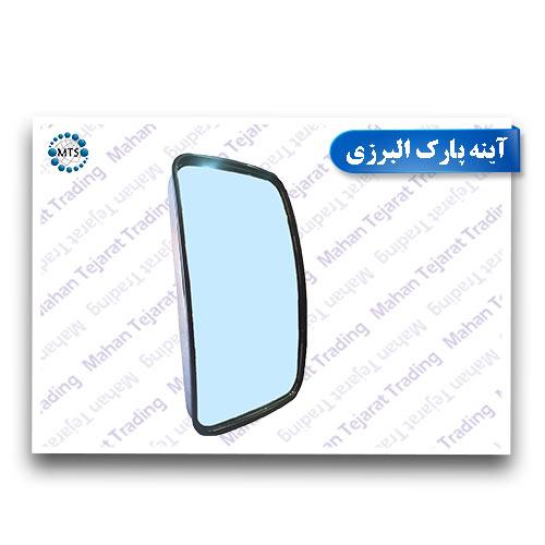آینه پارک البرزی
