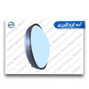 آینه گرد البرزی