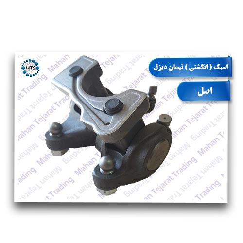 About Nissan Diesel Fingerbug - Original