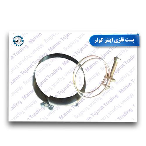 Metal clamp intercooler