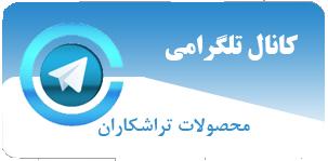 بنر--تلگرام--سایت3
