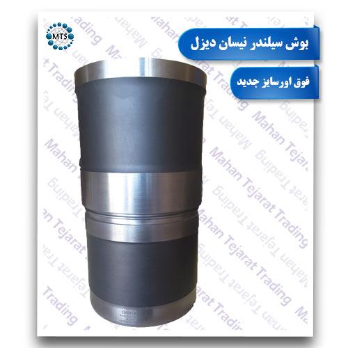 Nissan Diesel Cylinder Bosch Supersize Height - GHAEM