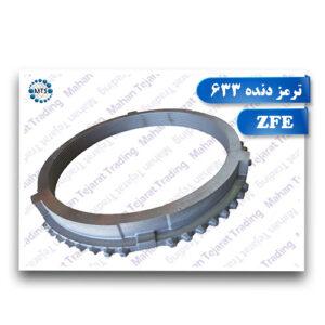 ترمز دنده 633 – ZFE