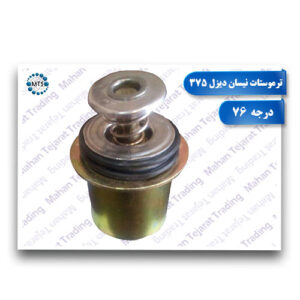 Nissan Diesel Thermostat 375 - 76 degrees