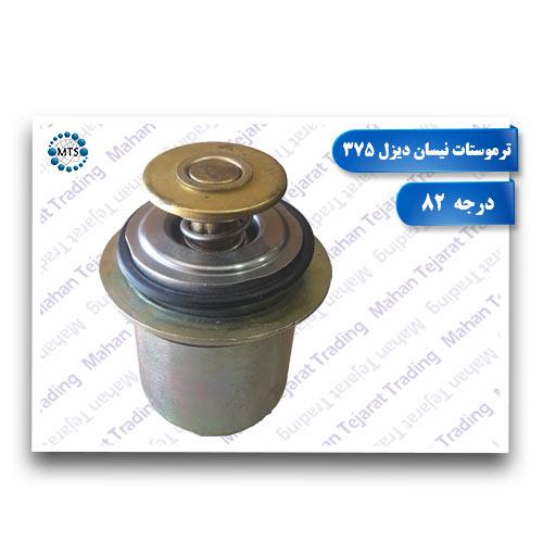 Nissan Diesel Thermostat 375 - 82 degrees