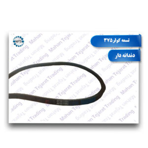 Nissan Diesel Cooler Belt