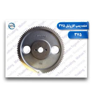 Diesel pump gear 375