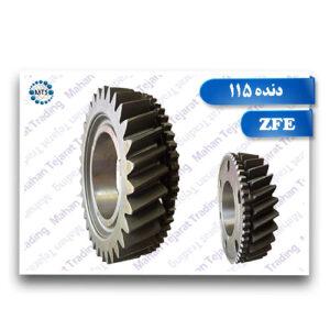 دنده 115 – ZFE