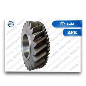 Gear 130 ZFE-1
