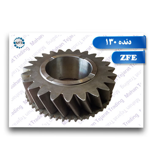 Gear 130 - ZFE
