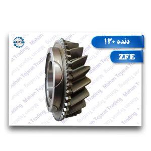 Sell Gear 130 ZFE-1