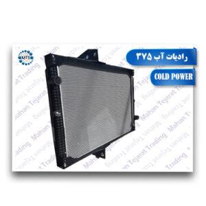 رادیات آب 375 – COLD POWER