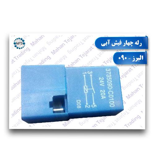 رله چهار فیش آبی – 090 – البرز