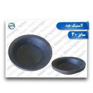 Rubber bucket size 30
