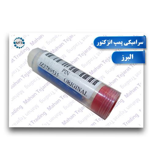 Alborz ceramic injector pump