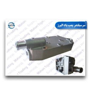 Alborz wind pump cylinder head