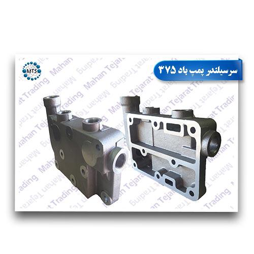 375 air pump cylinder head