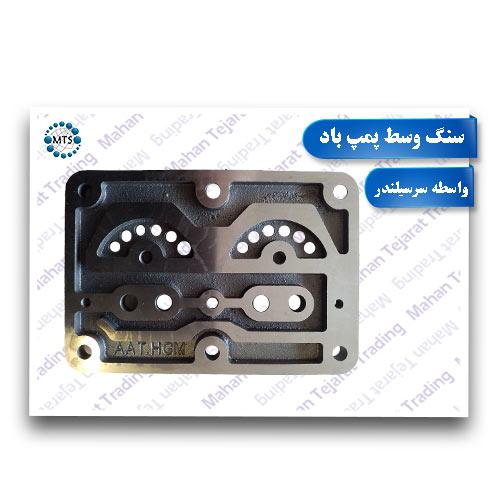 سنگ وسط پمپ باد البرز – واسطه سرسیلندر – ایرانی