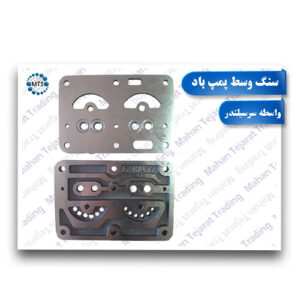 Middle stone of air pump 375 mediated by Iranian cylinder head 1