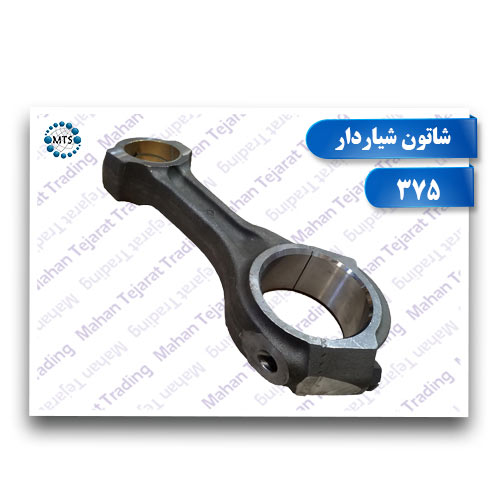 Slotted connecting rod 375-2