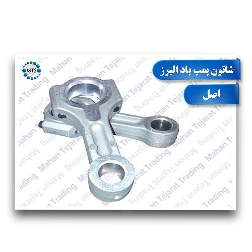 شاتون پمپ باد البرز – اصلی