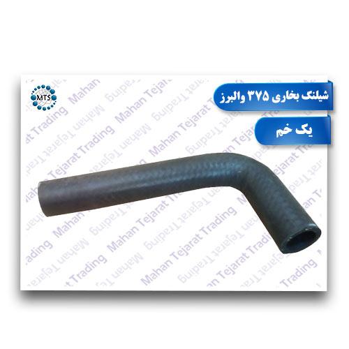 Heater hose 375 Wallbarz one bend
