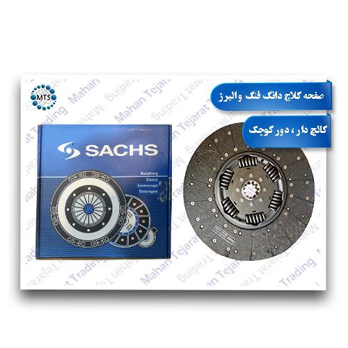 صفحه کلاچ دانگ و البرز کلاچ دار دور کوچيک ساچ