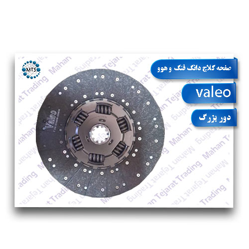 Dongfeng and Huo large round clutch plate VALEO
