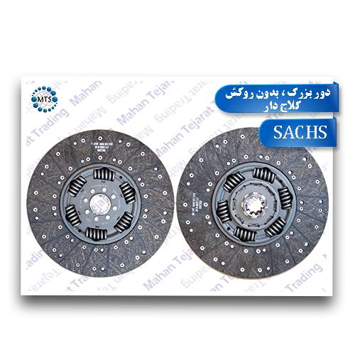 صفحه کلاچ دور بزرگ کلاچ دار SACHS