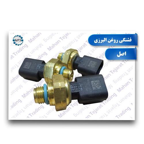 Original Alborzi oil cartridge 2