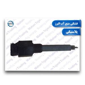 Alborz plastic water source cartridge