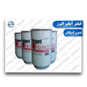 فیلتر آبگیر البرز بدون کاسه