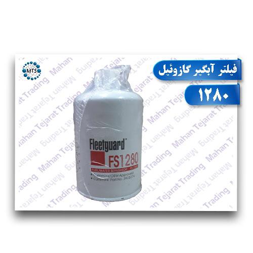فیلتر آبگیر گازوئیل 1280