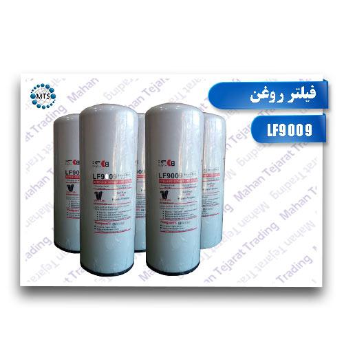 فیلتر روغن LF9009