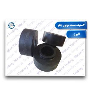 Alborzi front engine handle tires