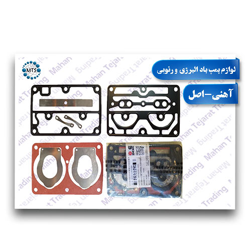 لوازم پمپ باد البرزی و رنویی – آهنی – اصلی