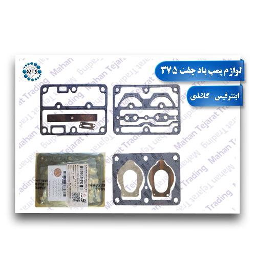 Sale of Alborzi pair air pump paper accessories