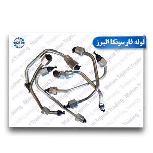 لوله فارسونکا البرز