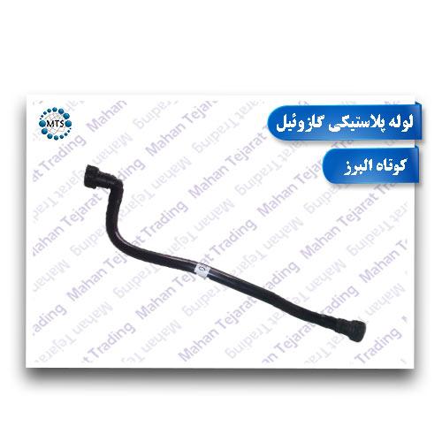 Alborz short diesel plastic pipe