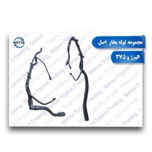 مجموعه لوله بخار اصل البرز و375