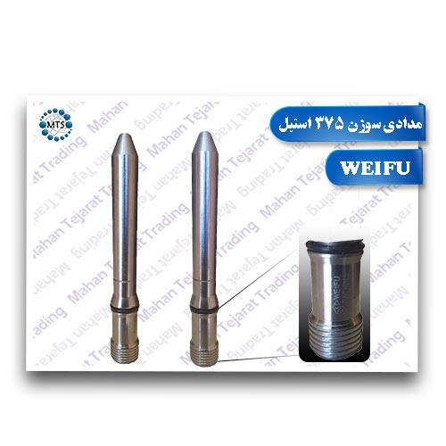 مدادی سوزن 375 استیل WEIFU