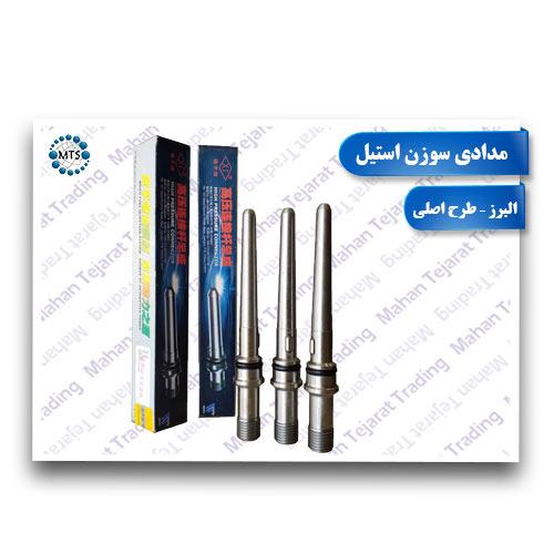 مدادی سوزن استیل البرز – طرح اصلی
