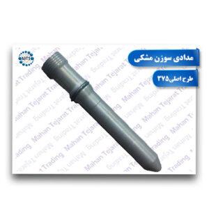 مدادی سوزن مشکی 375 – طرح اصلی