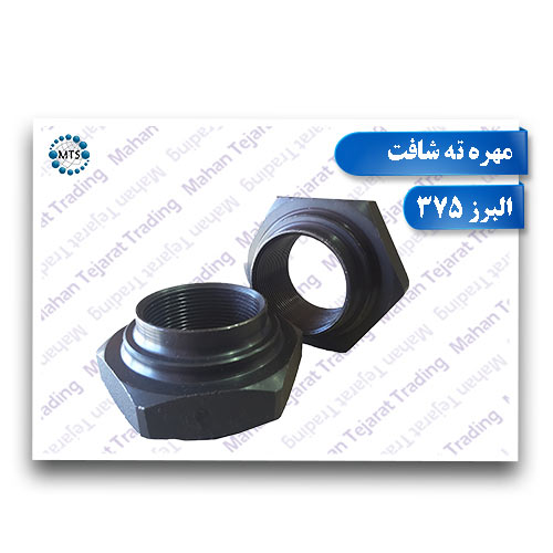 Sale of Alborz shaft nuts and 375