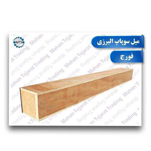 میل سوپاپ البرزی فورج