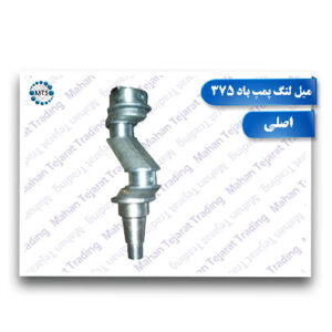 Crankshaft Air Pump 375 - Original
