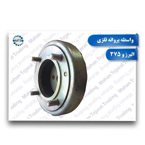 Dongfeng Walberz metal impeller mediator